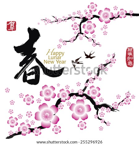 Chinese Calligraphy fu, Translation: good fortune. Right side Chinese seal translation: Everything is going very smoothly. Left side Chinese seal translation: spring. Celebrate the Year. - stock vector