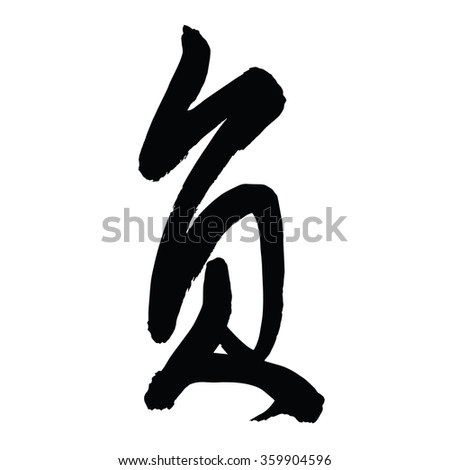 Chinese Calligraphy fu, Translation: to bear, negative - stock vector