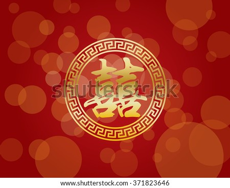 Chinese Calligraphy Gold Ink Brush Wedding Double Happiness Text in Circle on Red Background Vector Illustration - stock vector
