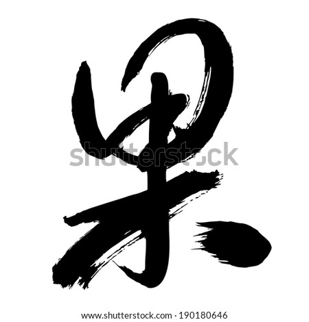 Chinese Calligraphy guo, Translation: fruit; result; indeed; if really - stock vector