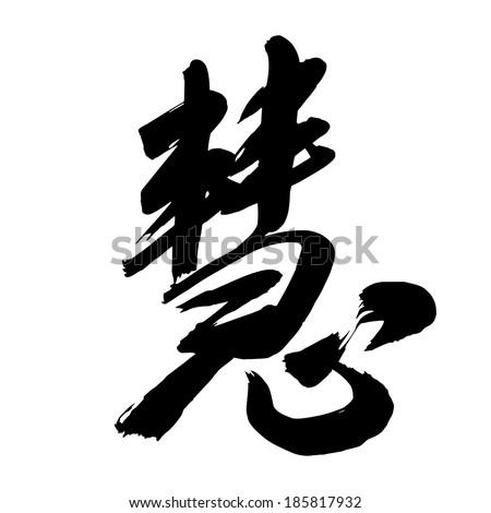 Chinese Calligraphy hui, Translation: intelligent - stock vector