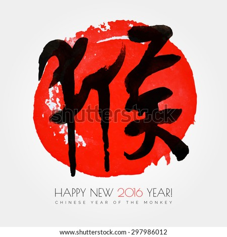 "Chinese calligraphy ink, watercolor illustration with text in Chinese ""monkey"" Happy New 2016 year and red sun circle background - stock vector"