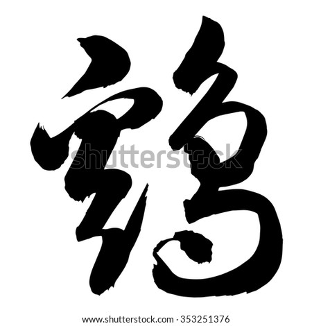 Chinese Calligraphy ji, Translation: chicken, fowl - stock vector