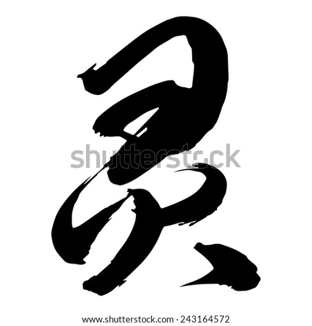 Chinese Calligraphy Ling, Translation: quick, alert, efficacious, spirit - stock vector