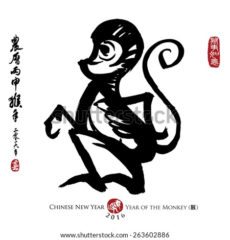 Chinese Calligraphy Monkey. Rightside chinese seal translation: Everything is going very smoothly. Leftside chinese wording & seal translation: Chinese calendar for the year of monkey 2016 & spring. - stock vector