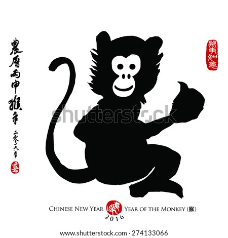 Chinese Calligraphy Monkey. Rightside chinese seal translation:Everything is going very smoothly. Leftside chinese wording &  seal translation: Chinese calendar for the year of monkey 2016 & spring. - stock vector