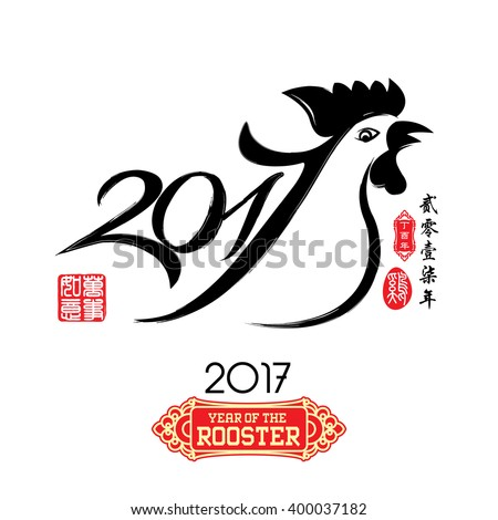 Chinese Calligraphy 2017 Red stamps which image Translation: Everything is going very smoothly and small Chinese wording translation: Chinese calendar for the year of rooster 2017 & spring.  - stock vector