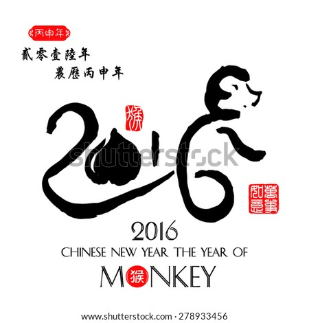 Chinese Calligraphy 2016 Red stamps which on the attached image Translation: Everything is going very smoothly./ Chinese small wording translation:Chinese calendar for the year of monkey  - stock vector