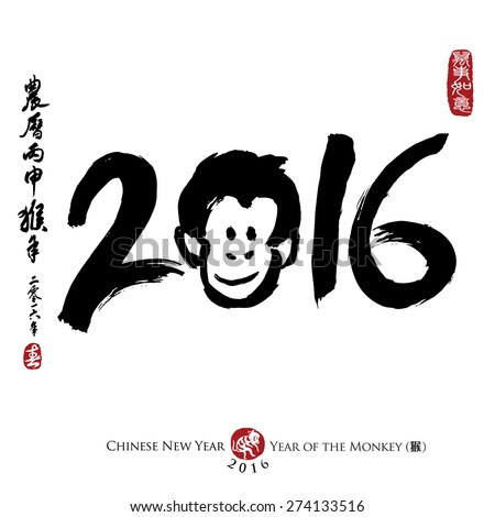 Chinese Calligraphy 2016. Rightside chinese seal translation: Everything is going very smoothly. Leftside chinese wording & seal translation: Chinese calendar for the year of monkey 2016 & spring.