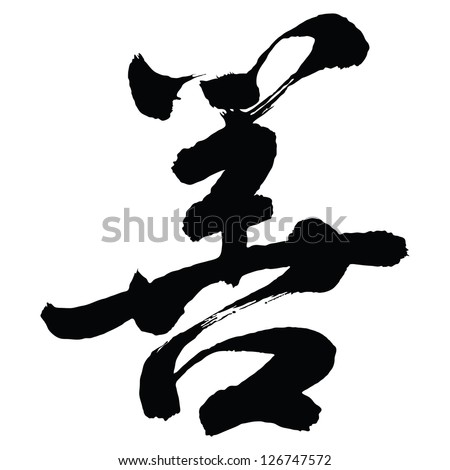 Chinese Calligraphy shan -- good (virtuous), benevolent, well-disposed - stock vector