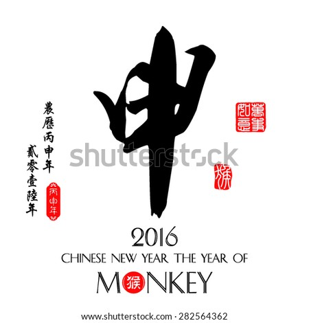 "Chinese calligraphy :Shen Characters meaning of ""monkey"" / Red stamps which Translation: Everything is going very smoothly / Chinese small text translation:Chinese calendar for the year of monkey - stock vector"
