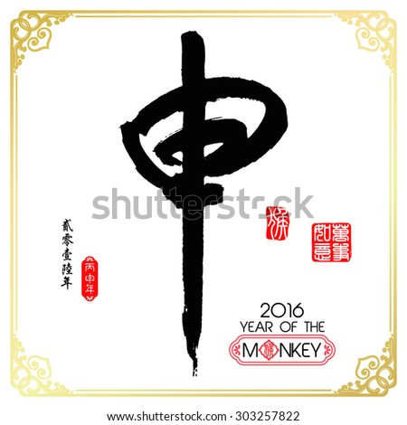 Chinese Calligraphy Shen Characters Meaning Monkey Stock Photo