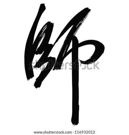 Chinese Calligraphy Shi Division Military Teacher Stock Vector