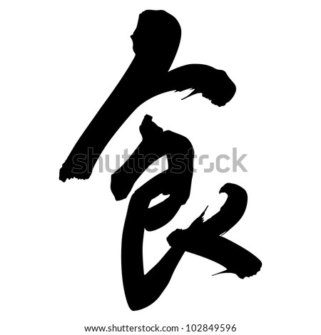 "Chinese Calligraphy ""shi"" -- food, to eat, to feed, animal feed - stock vector"