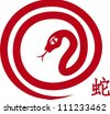chinese calligraphy snake as symbol of year 2013 - stock vector
