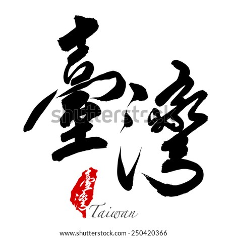 Chinese Calligraphy tai wan (traditional), Translation: Taiwan  - stock vector