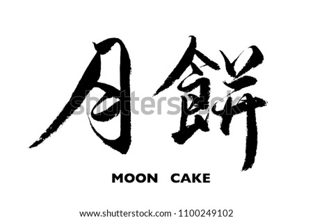 Chinese Calligraphy Traditional Food Moon Cake Stock Vector