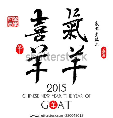 Chinese Calligraphy Translation: A festive with joys and happiness Year of the Goat 2015. / red stamps which the attached image in wan shi ru yi Translation: Everything is going very smoothly.  - stock vector
