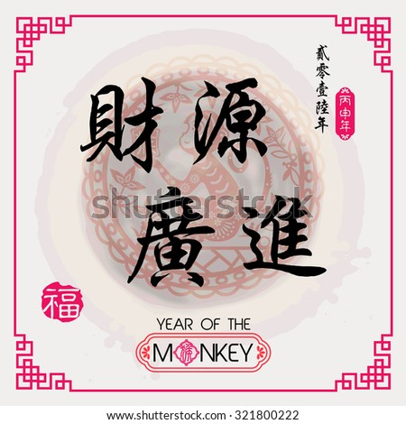 Chinese Calligraphy Translation:May your Business flourishes with plentiful money earning / Red stamps which Translation:Fortune/ Chinese small text translation:Chinese calendar for the year of monkey - stock vector