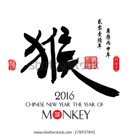 Chinese calligraphy 2016 Translation: monkey /  Red stamps which Translation: Everything is going very smoothly / Chinese small text translation:Chinese calendar for the year of monkey  - stock vector