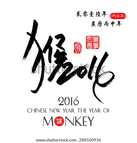 Chinese calligraphy Translation: monkey 2016 / Red stamps which Translation: Everything is going very smoothly / Chinese small text translation:Chinese calendar for the year of monkey  - stock vector