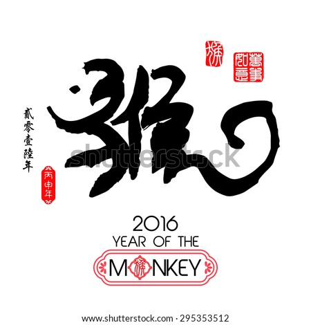 Chinese calligraphy 2016 Translation: monkey / Red stamps which Translation: Everything is going very smoothly / Chinese small text translation:Chinese calendar for the year of monkey