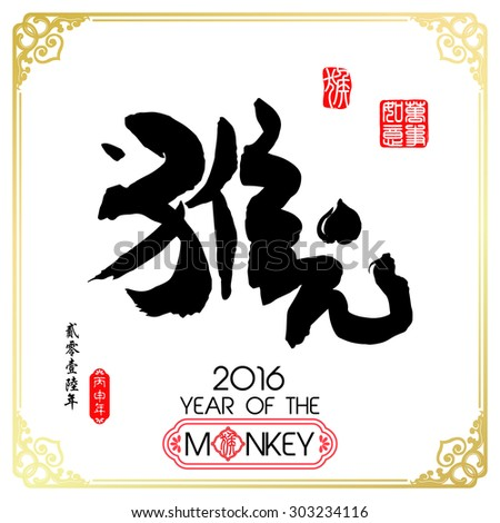 Chinese calligraphy Translation: monkey / Red stamps which Translation: Everything is going very smoothly / Chinese small text translation:Chinese calendar for the year of monkey