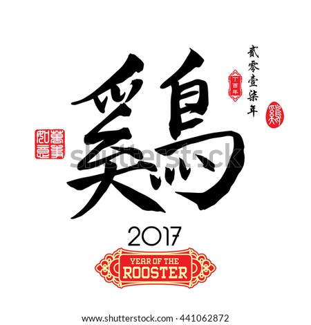 Stock Vector Vector Snake Calligraphy Chinese New Year Translation ...