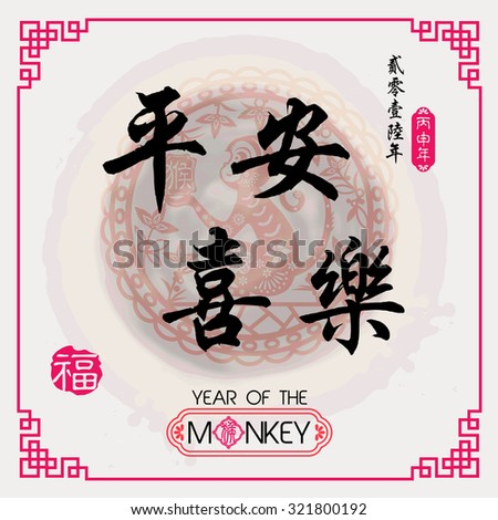 Chinese Calligraphy Translation:Wishing you peace and happiness through the coming year/ Red stamps which Translation: Fortune/ Chinese small text translation:Chinese calendar for the year of monkey - stock vector