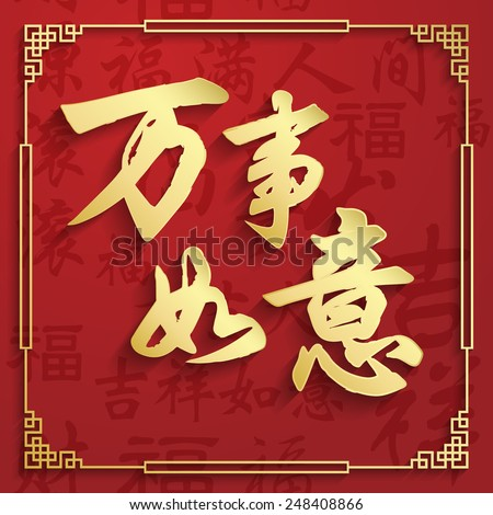 Chinese Calligraphy wan shi ru yi Translation: Everything is going very smoothly.  - stock vector