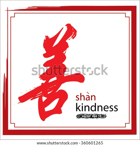 Chinese Calligraphy Wording Meaning Kindness Idea Stock Vector 2018