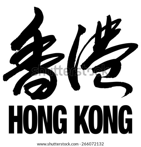 Chinese Calligraphy Xiang Gang, Translation: Hong Kong - stock vector