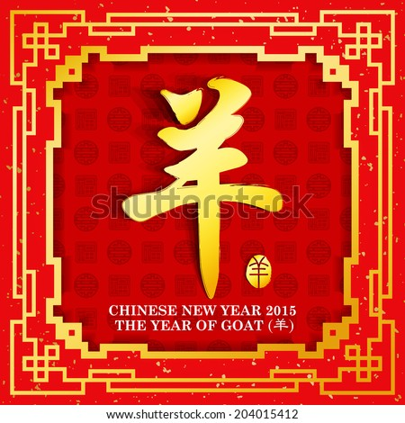 Chinese Calligraphy yang -- Goat / Chinese New Year 2015 / Year of the goat design /Modern chinese new year goat year vector design  - stock vector