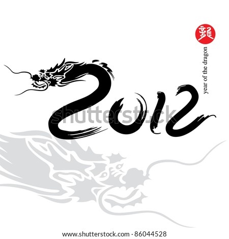 Chinese Calligraphy 2012  - Year of Dragon Design - stock vector