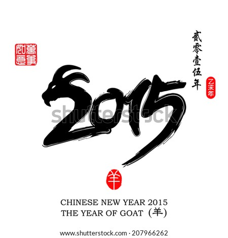 Chinese Calligraphy 2015 Year of the Goat 2015. /Red stamps which on the attached image in wan shi ru yi Translation: Everything is going very smoothly.