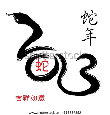 Chinese Calligraphy 2013 - Year of the snake design. 4  red chinese wording means Ji Sing Ru Yi  (Auspicious is Going Smooth). - stock vector
