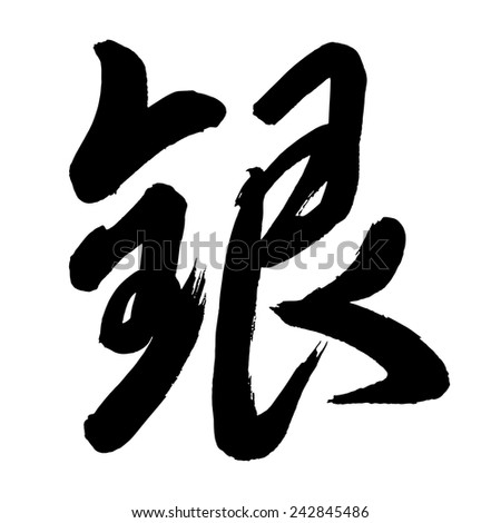 Chinese Calligraphy yin, Translation: silver, silver-colored - stock vector