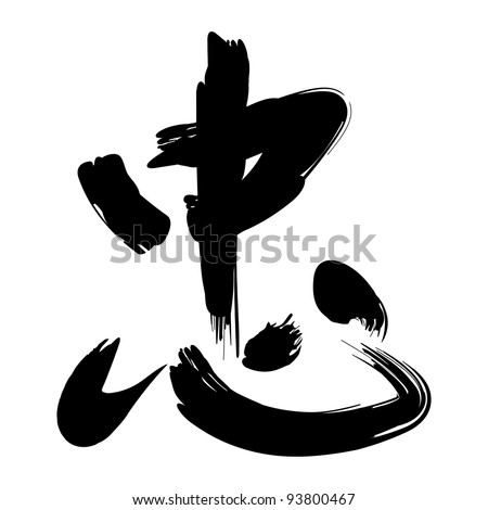 """Chinese Calligraphy """"Zhong"""" -- loyal, loyalty & devoted - stock vector"""