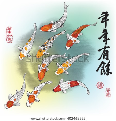Chinese Carp Ink Painting, Chinese calligraphy translation: Have a abundant year after year. Lefttside seal translation: Everything is going very smoothly. Rightside seal: Good fortune & auspicious. - stock vector