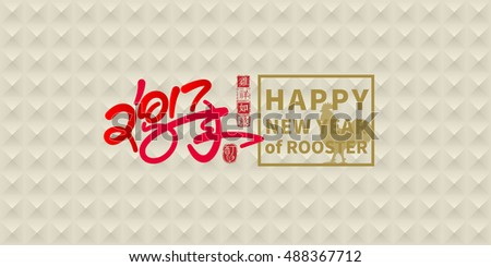 "Chinese character ""cock"" and ""2017"" design combined symbols for Chinese Year of the rooster with modern style,  Seal and Chinese meaning: Year of the rooster., Greetings. Seamless continuous pattern."