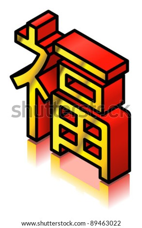 Chinese Character Blessing Good Fortune Bliss Stock Vector Hd