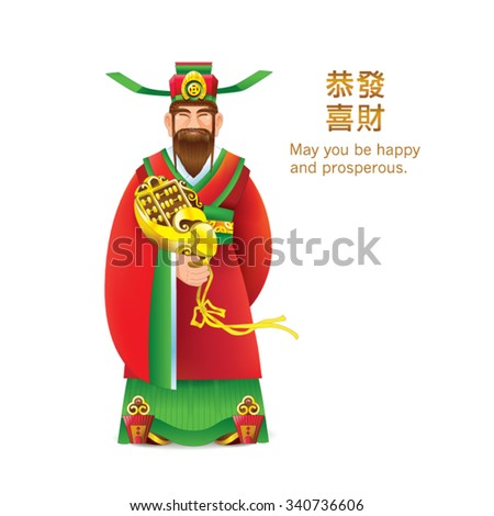 """Chinese Character """"God of Wealth"""" holding a gold abacus. Chinese Text """"Gong Xi Fa Cai"""" means - May prosperity be with you. - stock vector"""