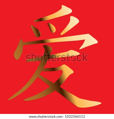 Chinese Character Love A Symbol Love Stock Vector Royalty Free