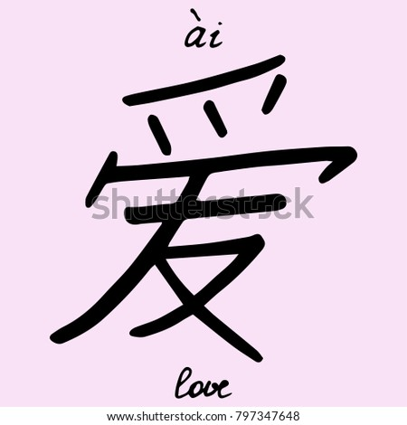 Chinese Character Love Translation Into English Stock Vector Hd