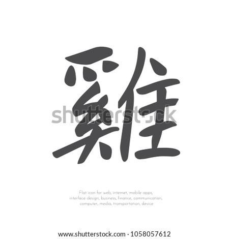 Chinese Character Rooster Stock Vector 1058057612 Shutterstock