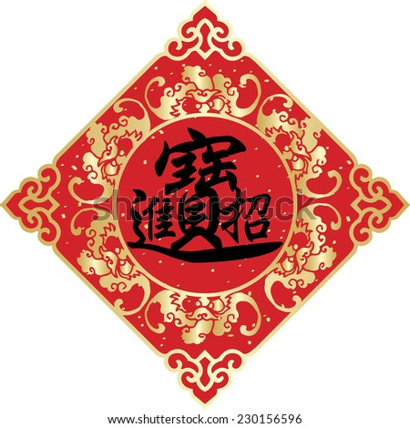 Chinese Character Translation: May wealth and riches be drawn your way. - stock vector