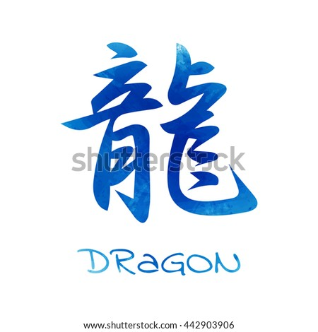 Chinese characters. Dragon. RYU. Vector Illustration. Isolated vector Illustration. With an inscription. Watercolor effect. EPS 10 Illustration. - stock vector