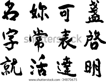 Chinese Characters on white background. - stock vector
