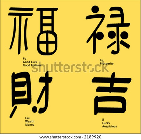 Chinese characters representing good luck, fortune and success - stock vector