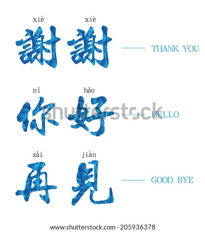 Chinese Characters Thank Youhellogood Bye Stock Photo Photo Vector